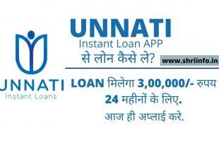 unnati instant loan app